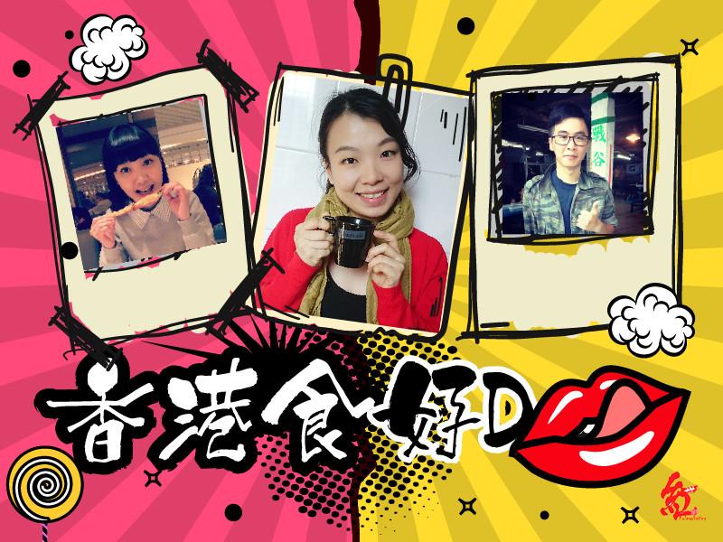 香港美食秀