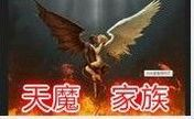 天使与恶魔家族