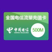 中国电信500M流量包