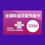 中国联通200M流量包