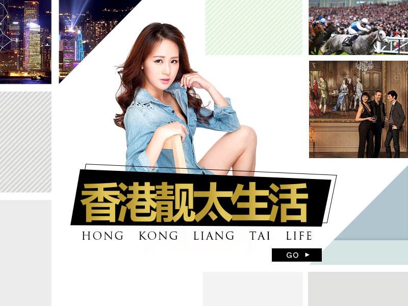 香港靓太生活