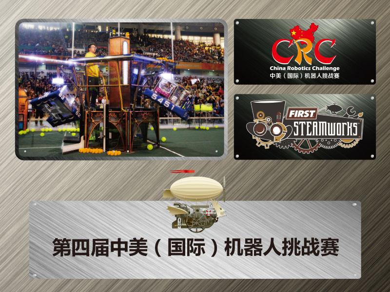 中美机器人挑战赛