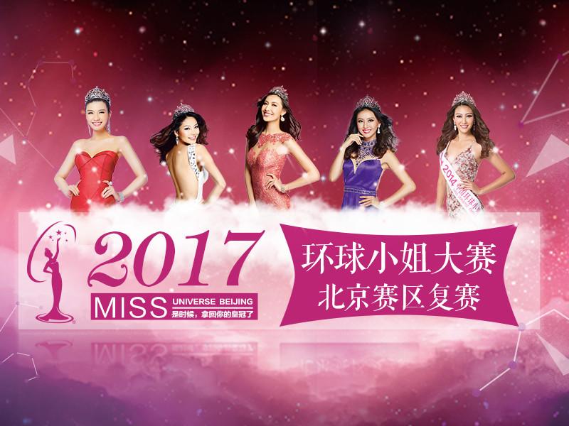 2017环球小姐北京赛区