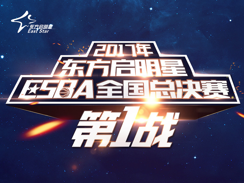 东方启明星全国总决赛