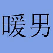 暖男【一见勿倾心】