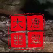 大唐翡翠原石毛料