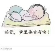 睡觉,梦里要啥有啥