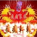 ✄瘋癲轩辕(湖南)✄